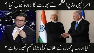 India Big Plan Against Pakistan Revelead | @ Q | 21 January 2018 | Neo News