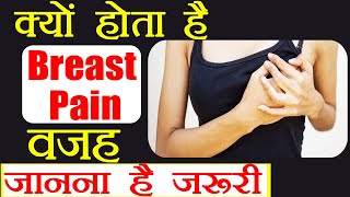 Breast pain Symptoms & causes | क्यों होता है Breast Pain |   Boldsky