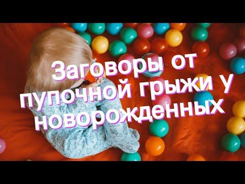 Пупочная грыжа у новорожденных лечение в домашних условиях заговор