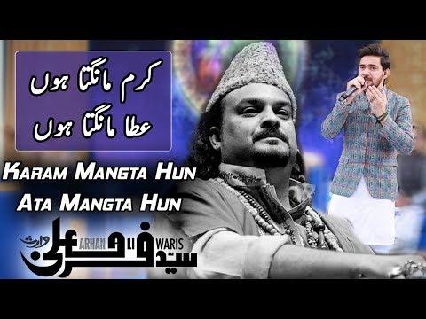 Karam Mangta Hun Ata Mangta Hun |  Tribute by Farhan Ali Waris To Amjad Sabri | Ramazan 2018 | Aplus thumbnail