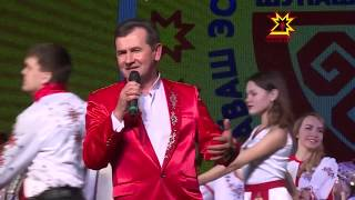 Валерий Клементьев - Чăваш пикисем (2017)