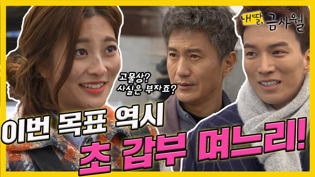 [내 딸, 금사월]박세영은 보금그룹 며느리가 물 건너가자 또 다른 💰💵갑부 며느리가 되기 위한 계획을 세우는데...(MBC151227방송)