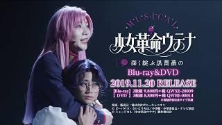 2019年夏に東京・シアターGロッソで上演された、ミュージカル「少女革命ウテナ ~深く綻ぶ黒薔薇の~」千秋楽公演を収めたBlu-ray、DVDが11月20日(水)に発売決定!
