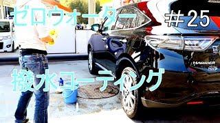 『ハリアー DIY』洗車 ゼロウォーター 簡単 撥水 コーティング 『#25』