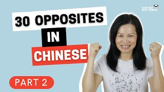 30 Common Opposite Chinese Words - PART 2