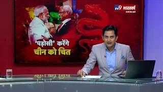 क्या Modi की चाल बिगाड़ेगी चीन का खेल ? Watch Debate with Gaurav Aggarwal