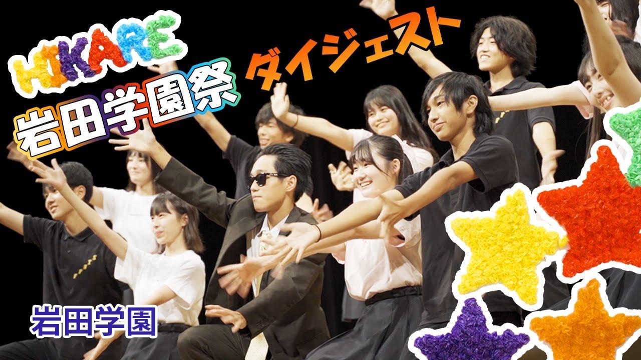 【岩田学園さま】第38回学園祭ダイジェストムービー