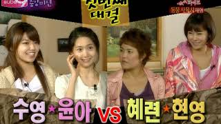 Hi-5 EP 51  Animal Trainers (SNSD) [04.27.08] 1/4 (en)