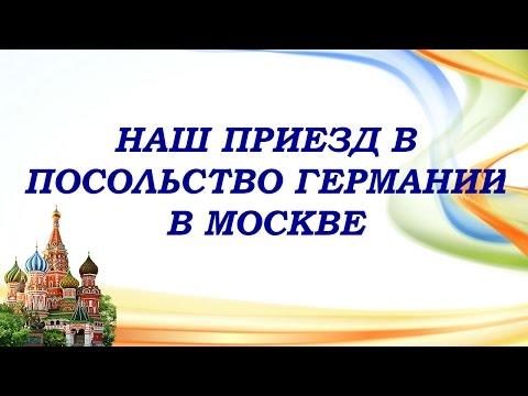 Наш приезд в Посольство Германии в Москве