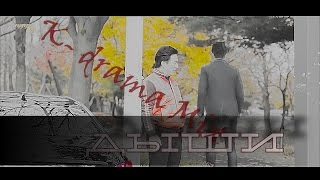 [K- drama Mix] [Sassy Go go/ Day-D] ► Дыши