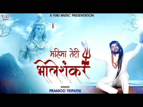 कभी तो भोले भंडारी हो कभी तो रूप भयंकर भजन लिरिक्स| Kabhi To Bhole Bhandari Ho Kabhi Roop Bhayankar Bhajan Lyrics