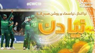 Pakistan beat New Zealand by six wickets | Naya Din | SAMAA TV | 27 June 2019