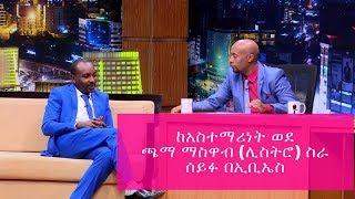 Seifu Fantahun : Talk With Gutu Shoe Shine Owner - ከጉቱ ጫማ ማስዋብ (ሊስትሮ) ባለቤት ጋር የተደረገ ቆይታ