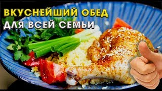 Обед для всей семьи. Идея для вкусного обеда или ужина.