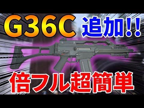 【PUBG モバイル】最新武器G36C登場!リコイル制御しやすくてめっちゃ強い!!【PUBG MOBILE】【ぽんすけ】