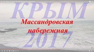 Фото Ялта Крым  17 август 2017 Массандровская набережная.