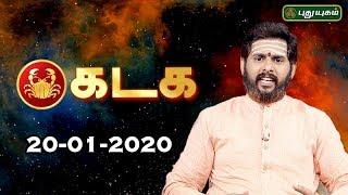 Rasi Palan   Kadagam   கடக ராசி நேயர்களே! இன்று உங்களுக்கு…  Cancer   20/01/2020