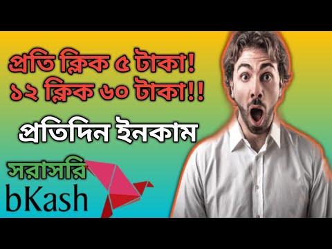 প্রতি ক্লিকে ৫ টাকা, প্রতিদিন ইনকাম ৬০ টাকা সরাসরি Recharge/Bkash | Earn Money By Bangladeshi App |