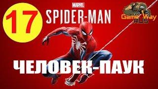 Spider Man Человек Паук 🎮 PS4 #17 ЛОГОВО ЧЕРНОЙ КОШКИ. Прохождение на русском.