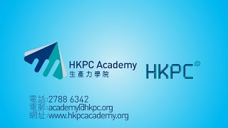 HKPC Academy Launching