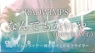 【弾き語り】なんでもないや(movie ver.) / RADWIMPS【コード歌詞付き】映画「君の名は。」主題歌