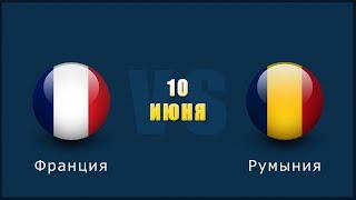 Прогноз на матч Франция 2:1 Румыния 10.06.2016 Евро-2016, групповой этап (1-й тур)