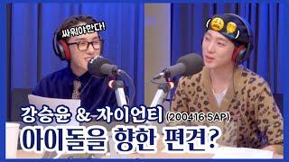 강승윤이 생각하는 아이돌에 대한 편견 [위너/WINNER]