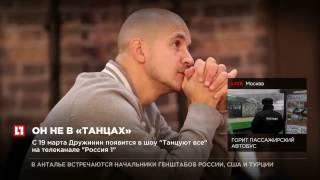 Егор Дружинин отказался от съемок в четвертом сезоне шоу «Танцы со звездами»
