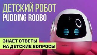 Детский робот Pudding Roobo
