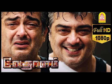 Ajith's Mass Transformation Scene - Vedhalam | Scene | Ajith, Sruthi Haasan | Anirudh Ravichander