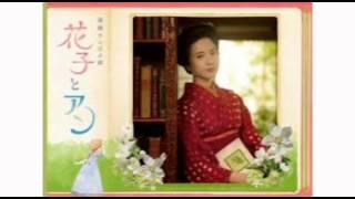 連続テレビ小説 花子とアン オリジナル サントラ 音楽 『花子とアン』(...