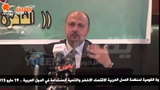 الندوة القومية لمنظمة العمل العربية الاقتصاد الاخضر والتنمية المستدامة في الدول العربية