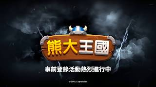 《LINE 熊大王國》事前登錄盛大進行中! thumbnail