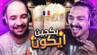 فيفا 21 : بكجين آيكون 🔥 و مباريات اسطورية !! مع أحمد شو ( فريق اليوتيوبرز ) | FIFA 21