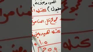 شرح درس( قانون النسب الثابته)المستوى١