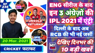 IPL 2021 - Unsold Returns , IND vs ENG & 10 News | Cricket Fatafat | EP 236 | MY Cricket Production