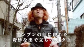 GumbonianFilms vol.4【守護神】 50分(コミカルファンタジー) 主演:...