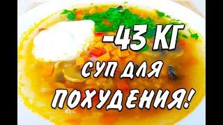 Суп для Похудения Грибной Суп с Булгуром Ем и Худею Лучший рецепт  Похудела на 43 кг