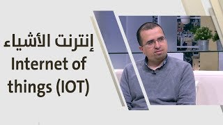 إنترنت الأشياء (Internet of things (IOT - زيدون كرادشة
