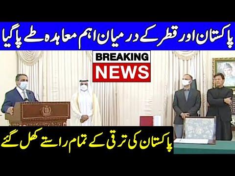 Pakistan, Qatar Sign LNG Supply Agreement