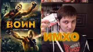 Воин 2015 - XoXel's ИМХО
