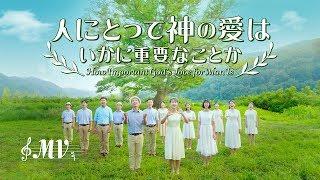 「人にとって神の愛はいかに重要なことか」韓国の賛美歌  日本語字幕