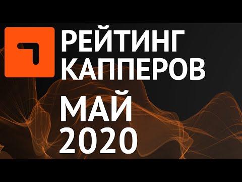 Статистика капперов за май 2020.