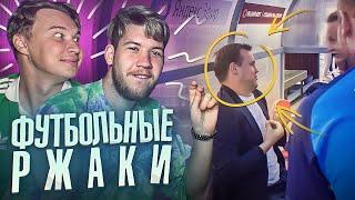 ТРЕНЕРЫ ЛФК РОМЫ НЕ РАДЫ ПОБЕДЕ // футбольные ржаки