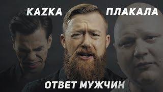 Download KAZKA - ПЛАКАЛА (ПАРОДИЯ) НОВОГОДНИЕ ПОДАРКИ Mp3 and Videos