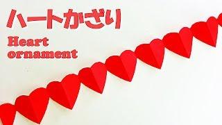 折り紙 ハートつづりの折り方 簡単! バレンタイン / origami Paper Heart ornament easy!  Valentine