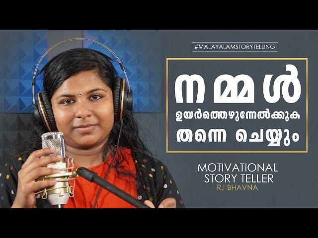 നമ്മൾ ഉയർത്തെഴുന്നേൽക്കുക തന്നെ ചെയ്യും | Story Teller | Rj Bhavna | Radio Angelos