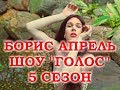 Борис Апрель стал участником российского талант шоу Голос 5 сезон mp3