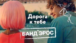 Download Банд'Эрос  - Дорога к тебе Mp3 and Videos
