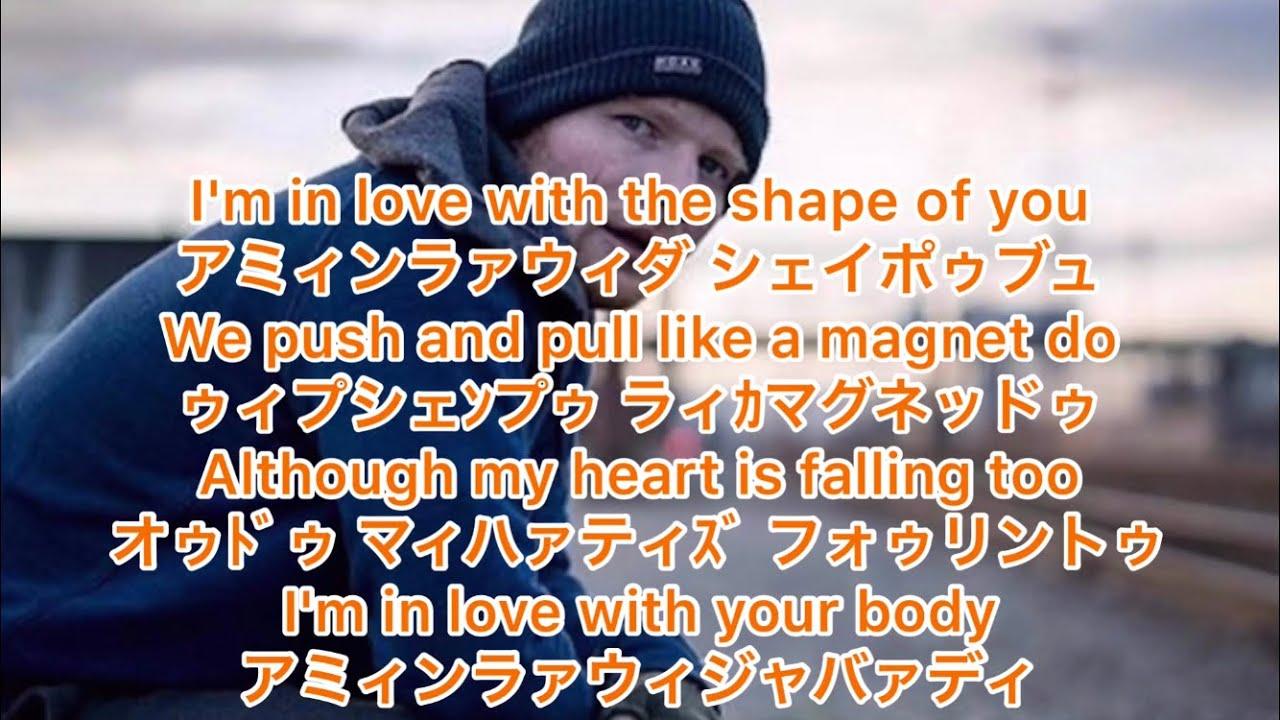 日本語で歌えるShape of You/ Ed Sheeran - YouTube